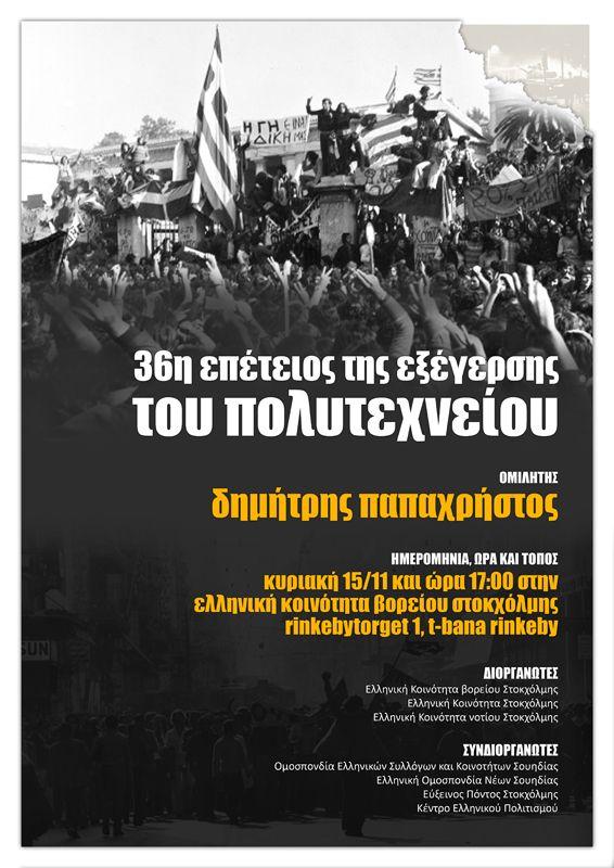 Affisch 17 November