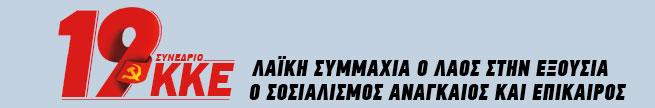 19o_synedrio_kenriko