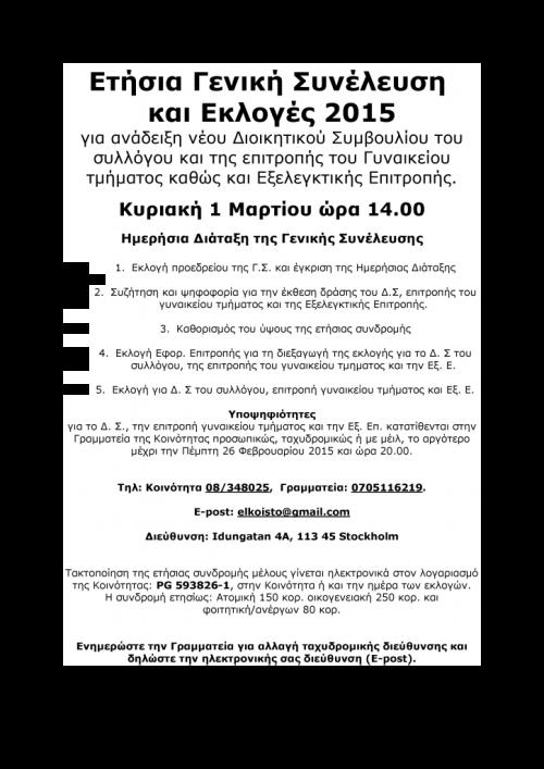 Imerisia-diataxi-etisias-syneleysis-koinotitas